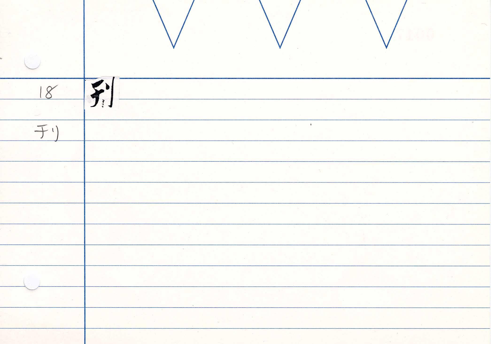 64_華嚴信種義(明惠自筆)/cards/0017.jpg