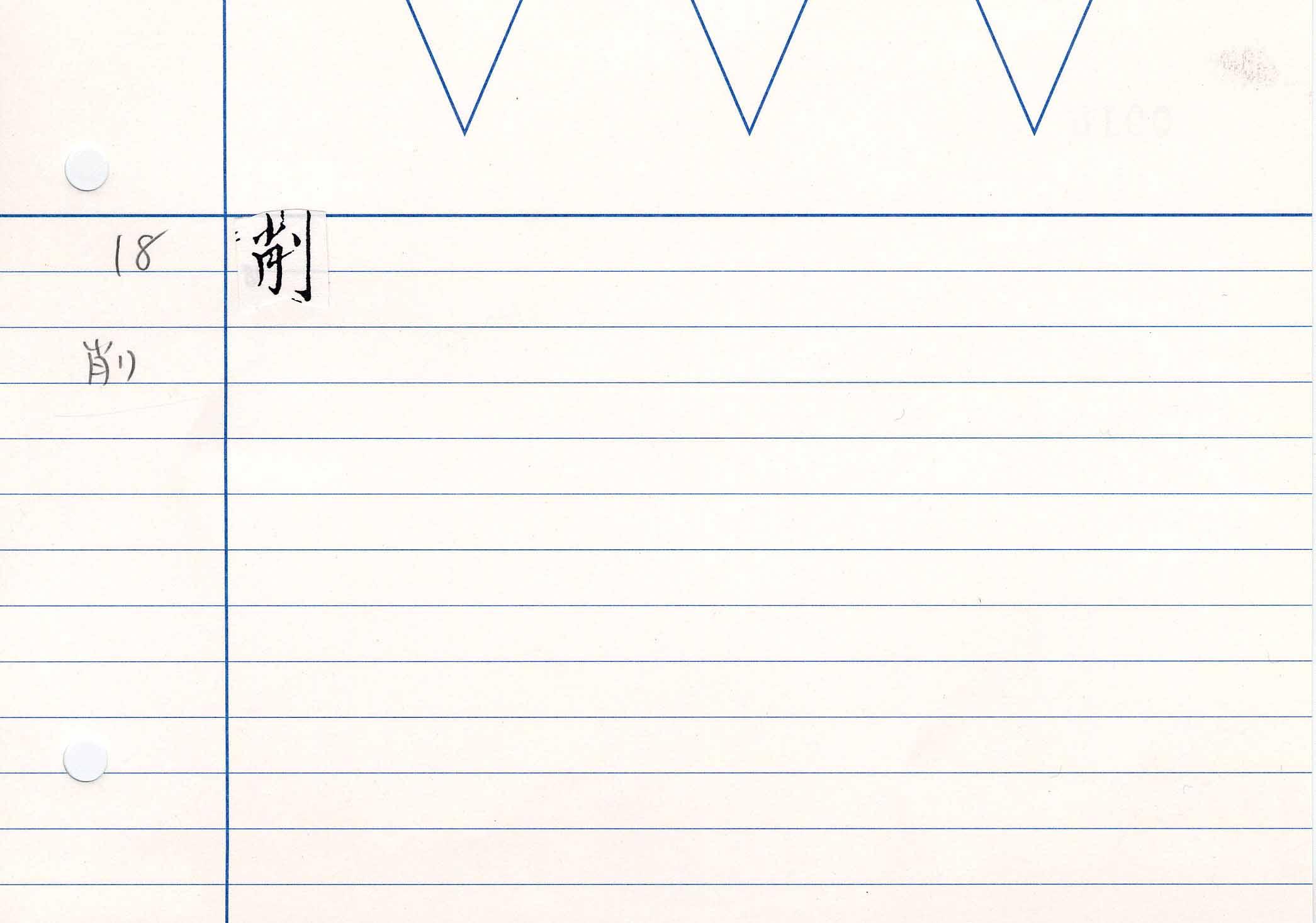64_華嚴信種義(明惠自筆)/cards/0018.jpg