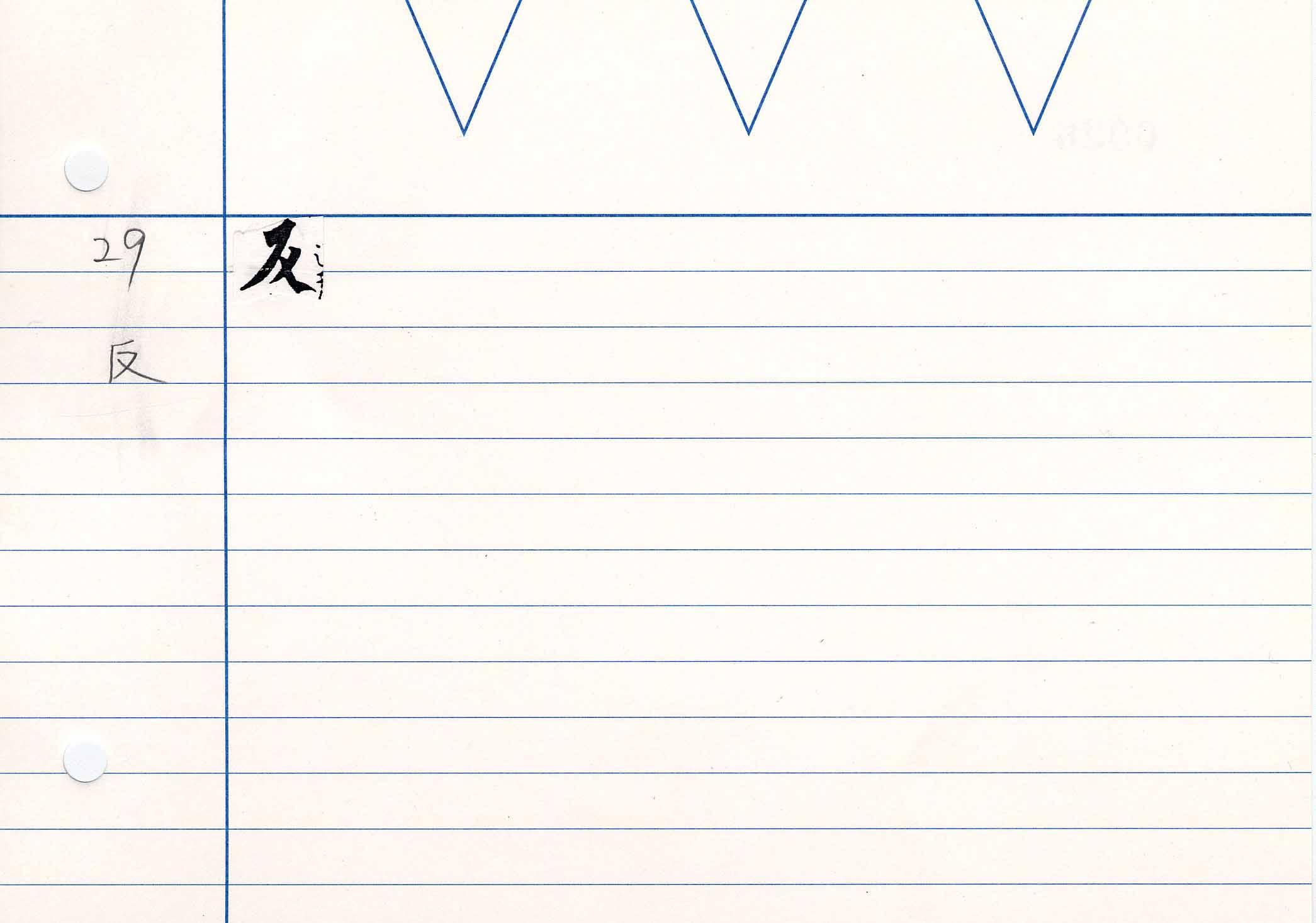 64_華嚴信種義(明惠自筆)/cards/0026.jpg