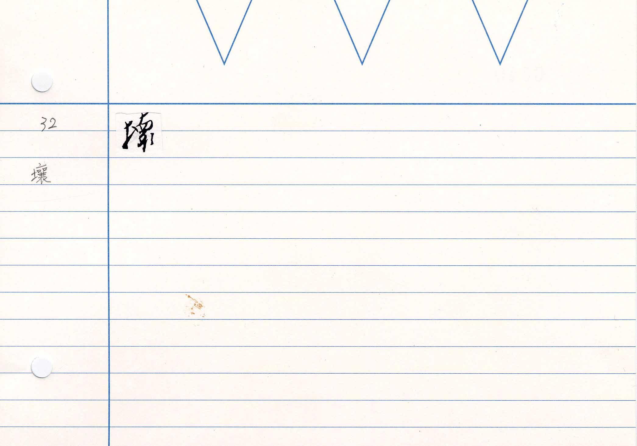64_華嚴信種義(明惠自筆)/cards/0040.jpg