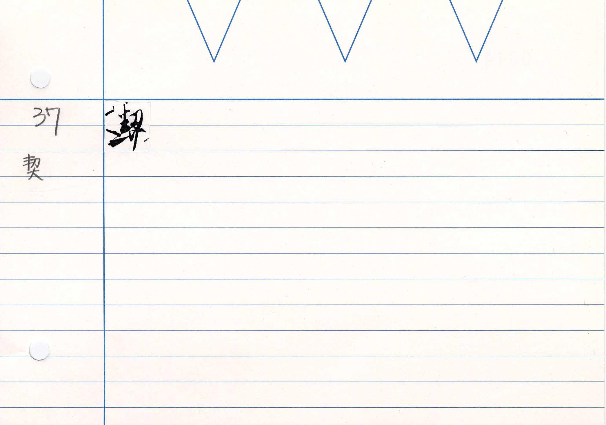 64_華嚴信種義(明惠自筆)/cards/0044.jpg