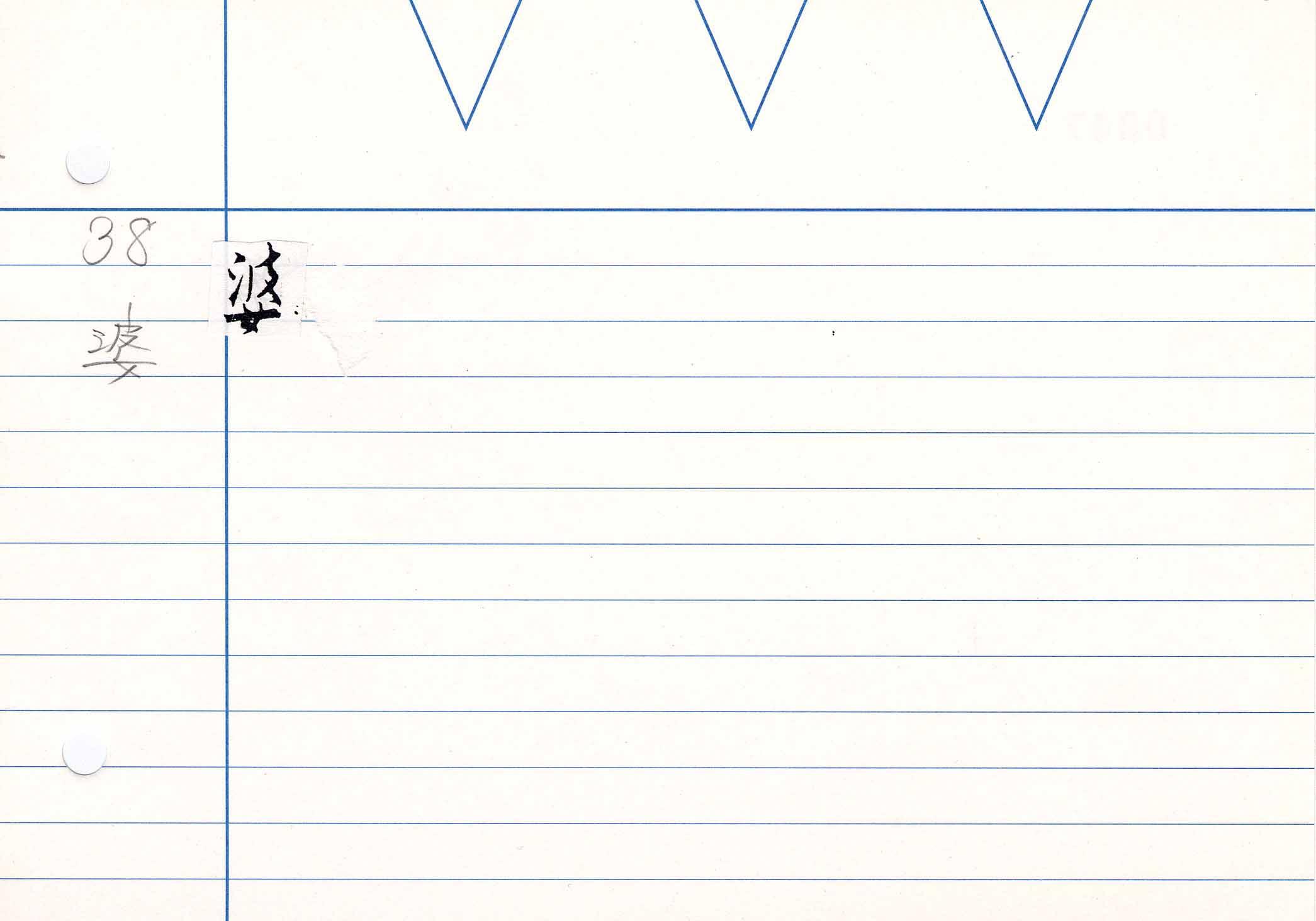 64_華嚴信種義(明惠自筆)/cards/0047.jpg
