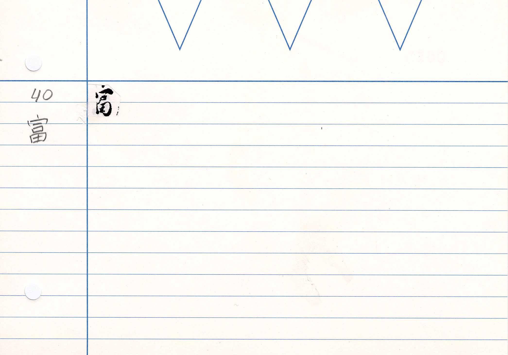 64_華嚴信種義(明惠自筆)/cards/0055.jpg