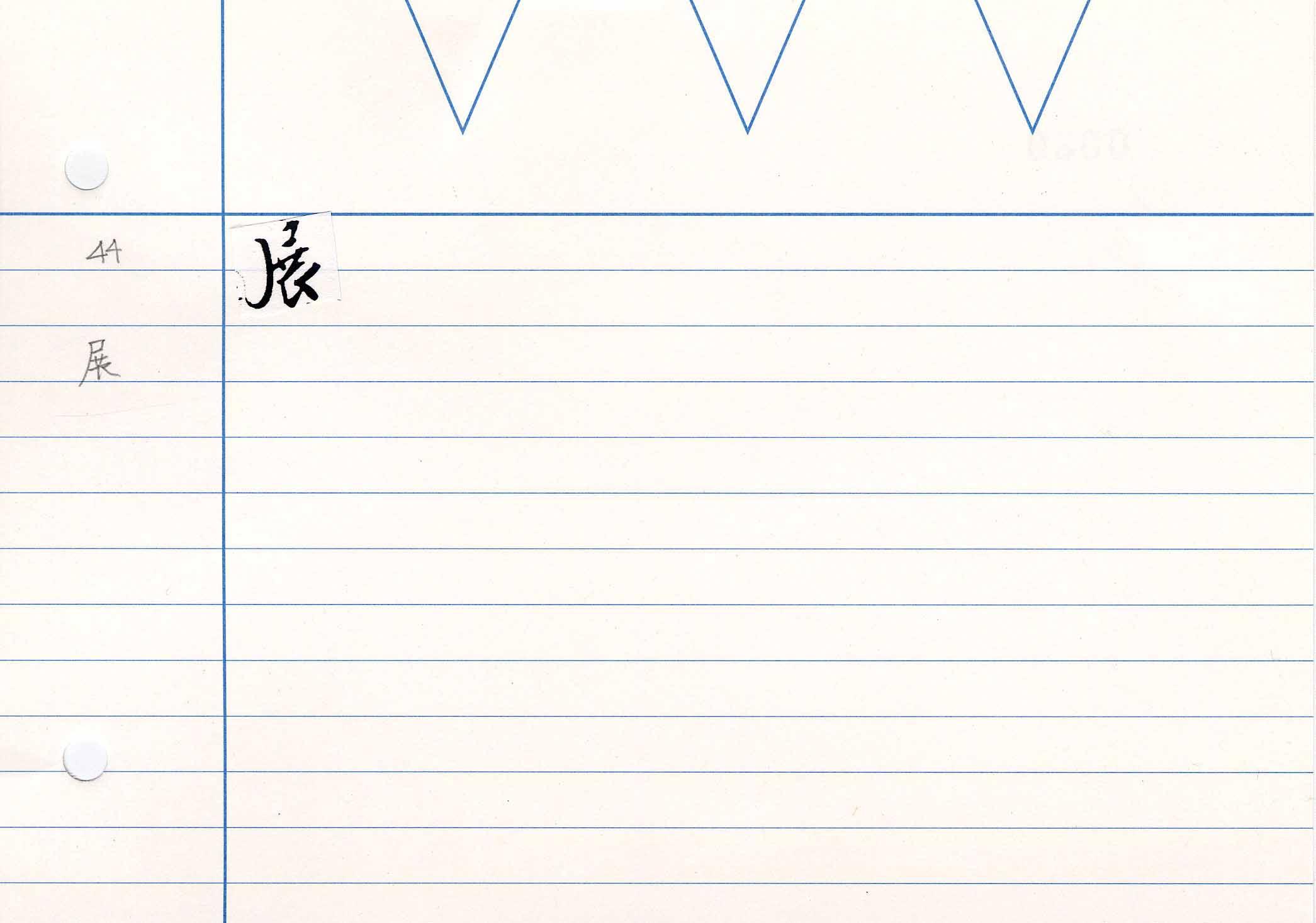 64_華嚴信種義(明惠自筆)/cards/0060.jpg