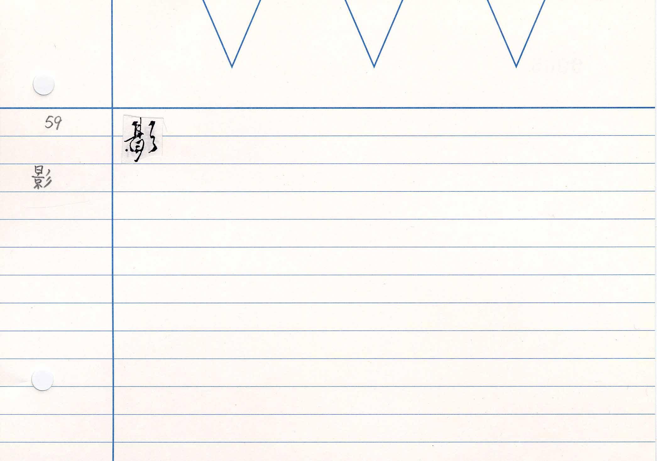 64_華嚴信種義(明惠自筆)/cards/0068.jpg