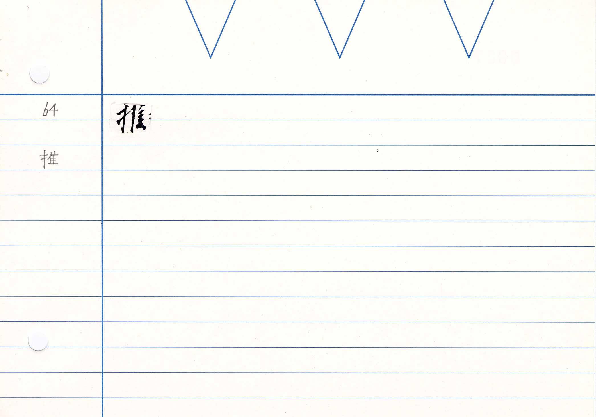 64_華嚴信種義(明惠自筆)/cards/0087.jpg