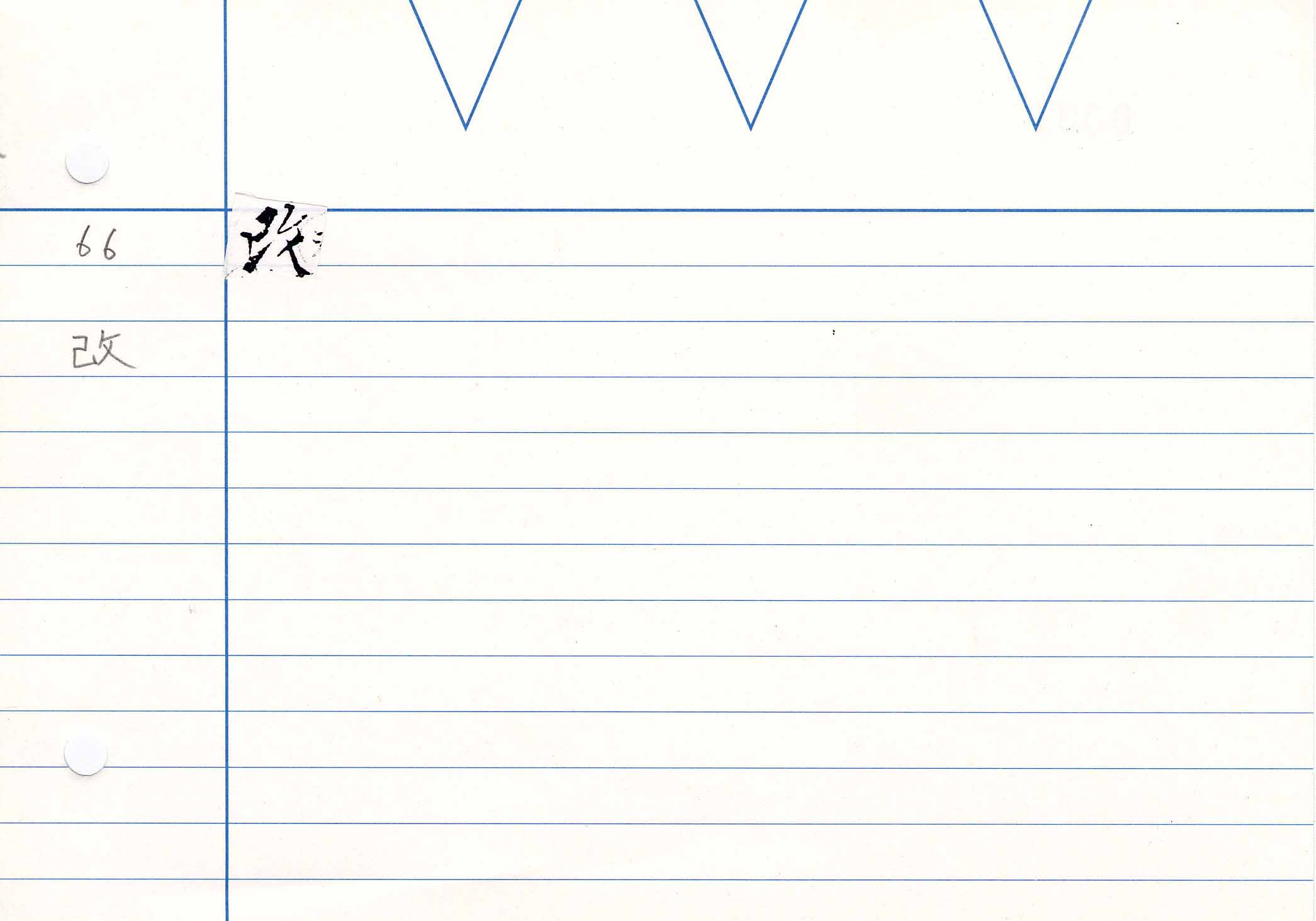 64_華嚴信種義(明惠自筆)/cards/0091.jpg