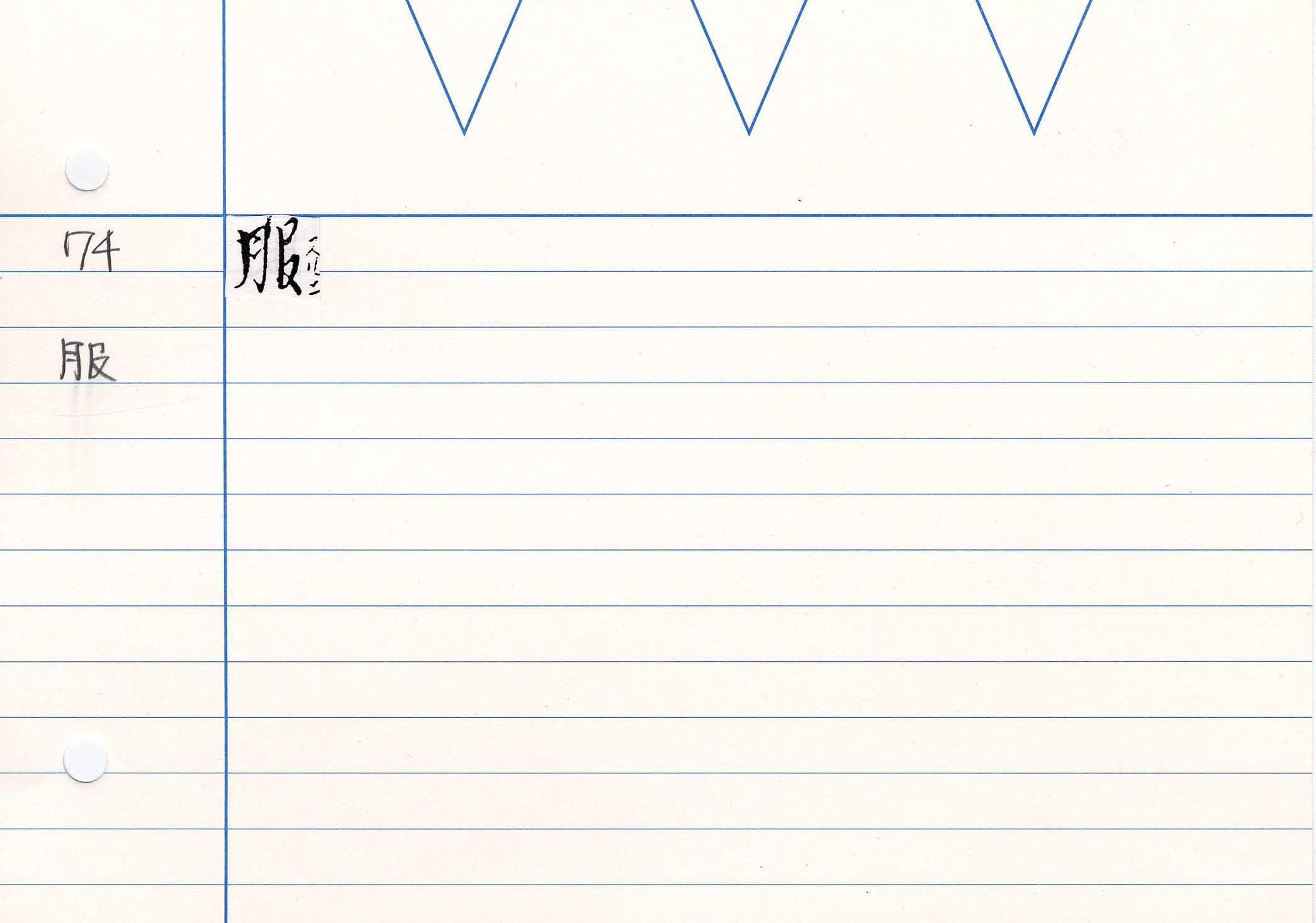 64_華嚴信種義(明惠自筆)/cards/0104.jpg