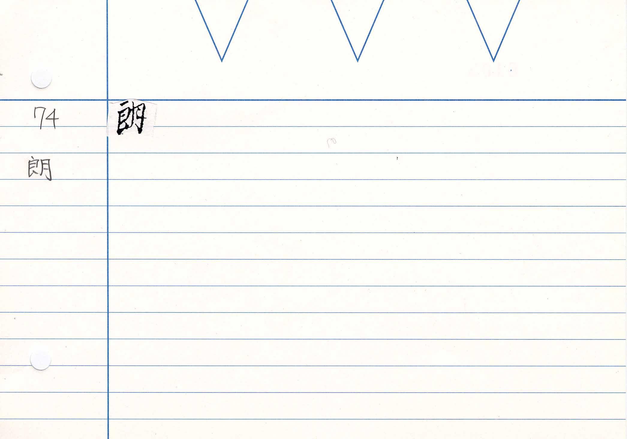 64_華嚴信種義(明惠自筆)/cards/0105.jpg