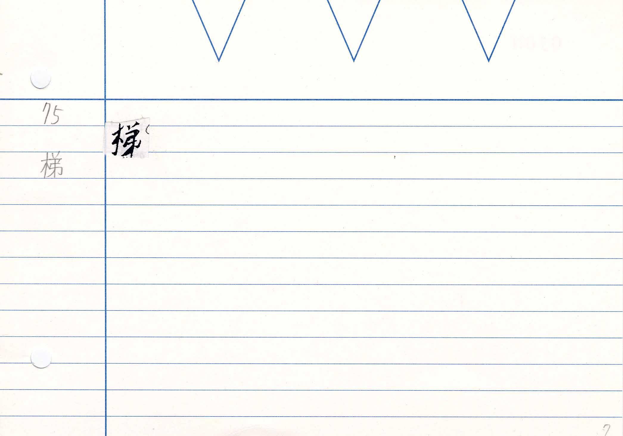 64_華嚴信種義(明惠自筆)/cards/0109.jpg