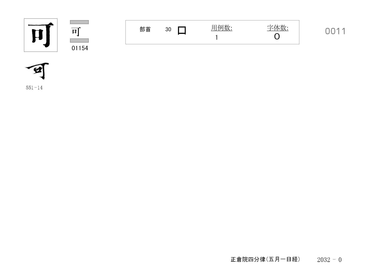 77_四分律卷第十六(正倉院五月一日經)/cards/0011.jpg