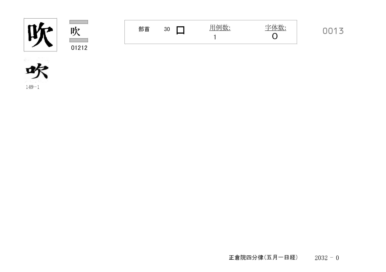 77_四分律卷第十六(正倉院五月一日經)/cards/0013.jpg