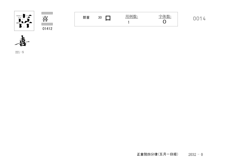 77_四分律卷第十六(正倉院五月一日經)/cards/0014.jpg