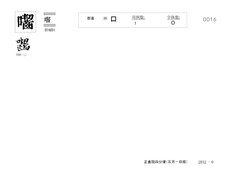 77_四分律卷第十六(正倉院五月一日經)/cards/0016.jpg