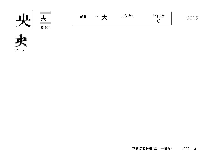 77_四分律卷第十六(正倉院五月一日經)/cards/0019.jpg