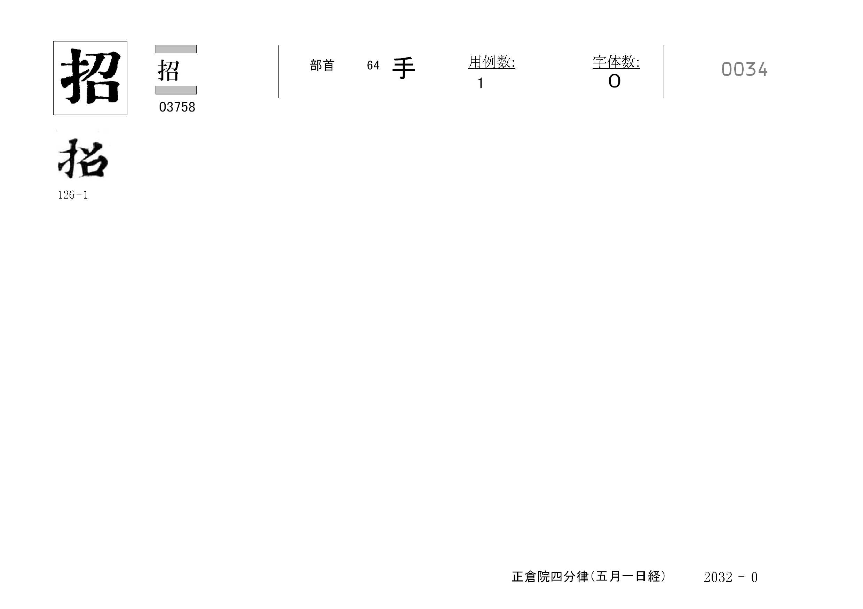 77_四分律卷第十六(正倉院五月一日經)/cards/0034.jpg