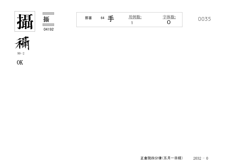 77_四分律卷第十六(正倉院五月一日經)/cards/0035.jpg