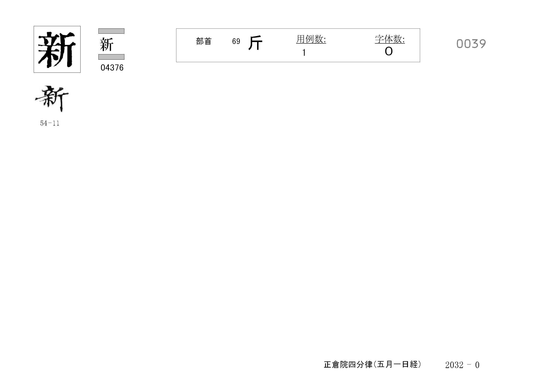 77_四分律卷第十六(正倉院五月一日經)/cards/0039.jpg