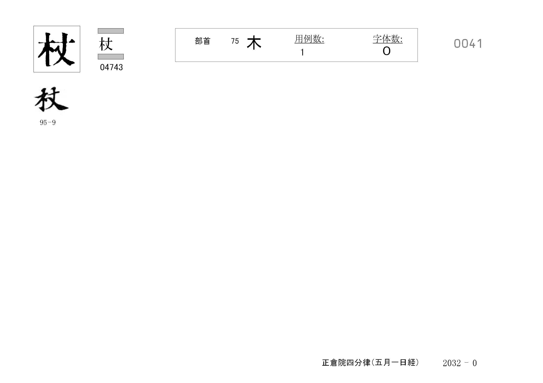 77_四分律卷第十六(正倉院五月一日經)/cards/0041.jpg