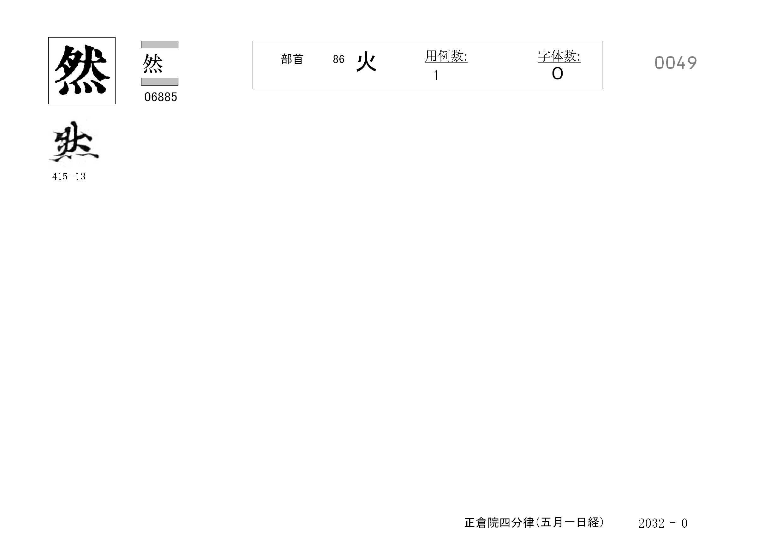 77_四分律卷第十六(正倉院五月一日經)/cards/0049.jpg