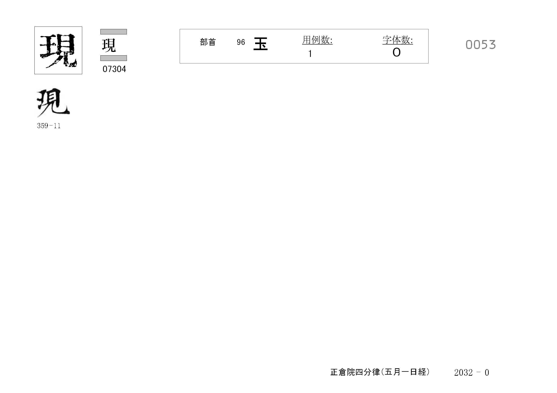 77_四分律卷第十六(正倉院五月一日經)/cards/0053.jpg