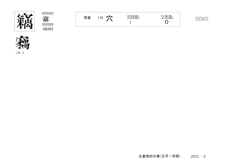 77_四分律卷第十六(正倉院五月一日經)/cards/0060.jpg