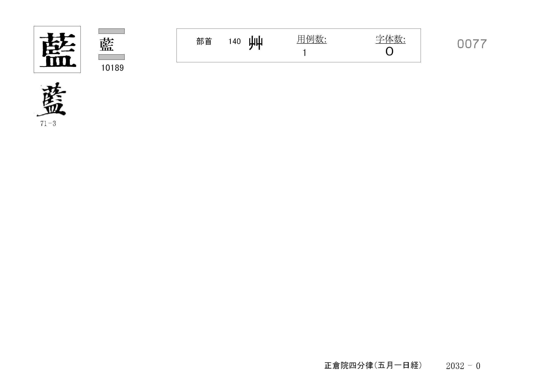 77_四分律卷第十六(正倉院五月一日經)/cards/0077.jpg