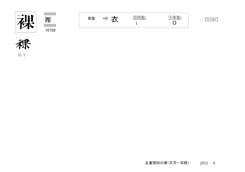77_四分律卷第十六(正倉院五月一日經)/cards/0080.jpg