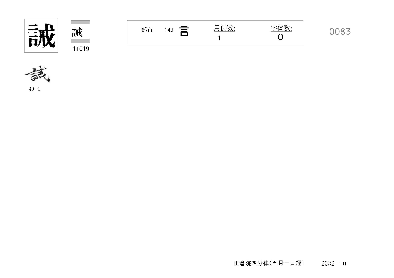 77_四分律卷第十六(正倉院五月一日經)/cards/0083.jpg
