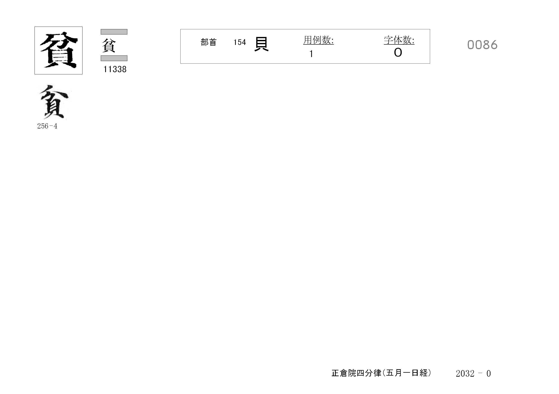 77_四分律卷第十六(正倉院五月一日經)/cards/0086.jpg