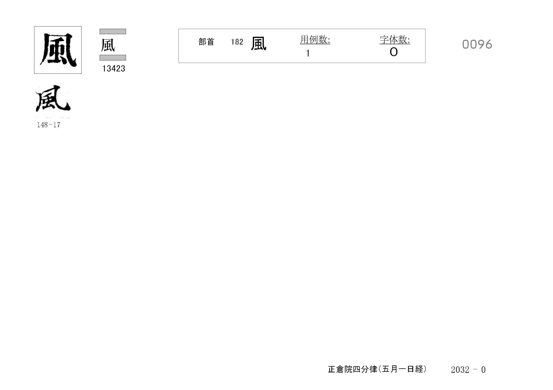77_四分律卷第十六(正倉院五月一日經)/cards/0096.jpg