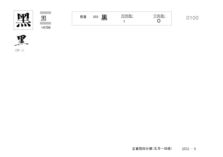 77_四分律卷第十六(正倉院五月一日經)/cards/0100.jpg