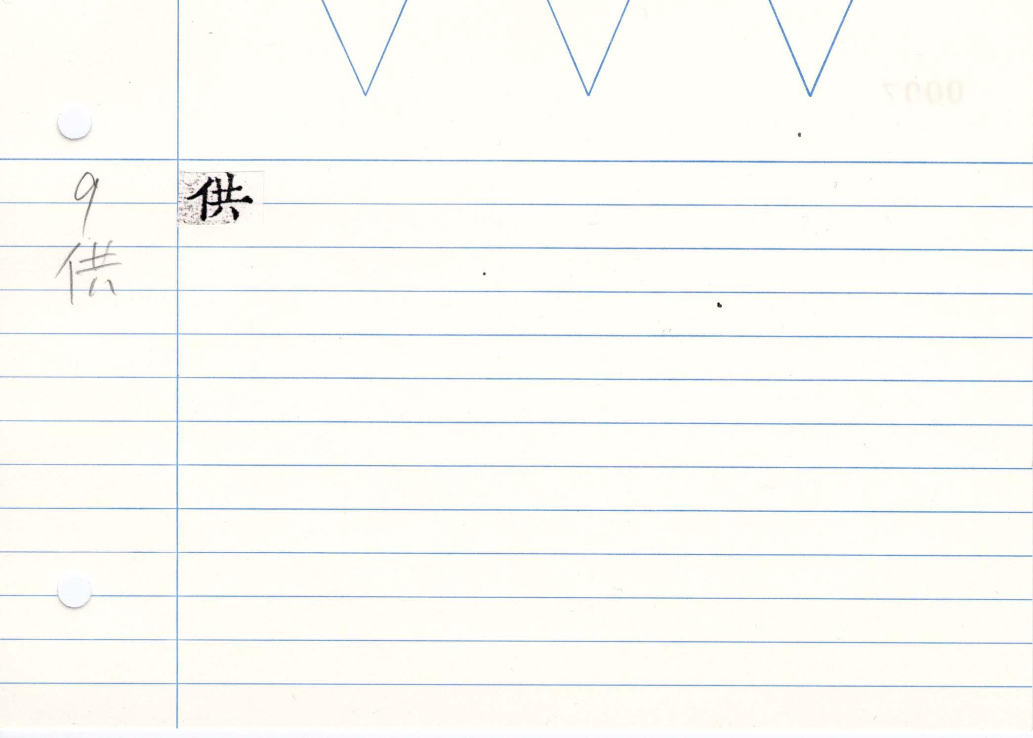 28_華嚴孔目(高山寺本)/cards/0007.jpg