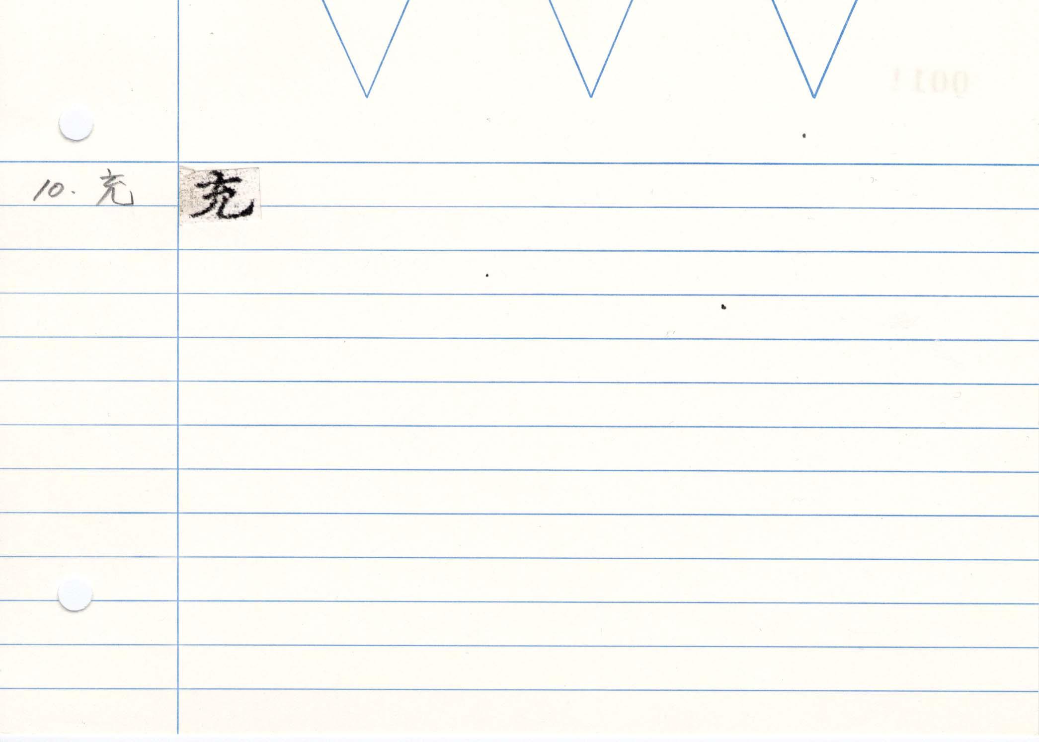 28_華嚴孔目(高山寺本)/cards/0011.jpg