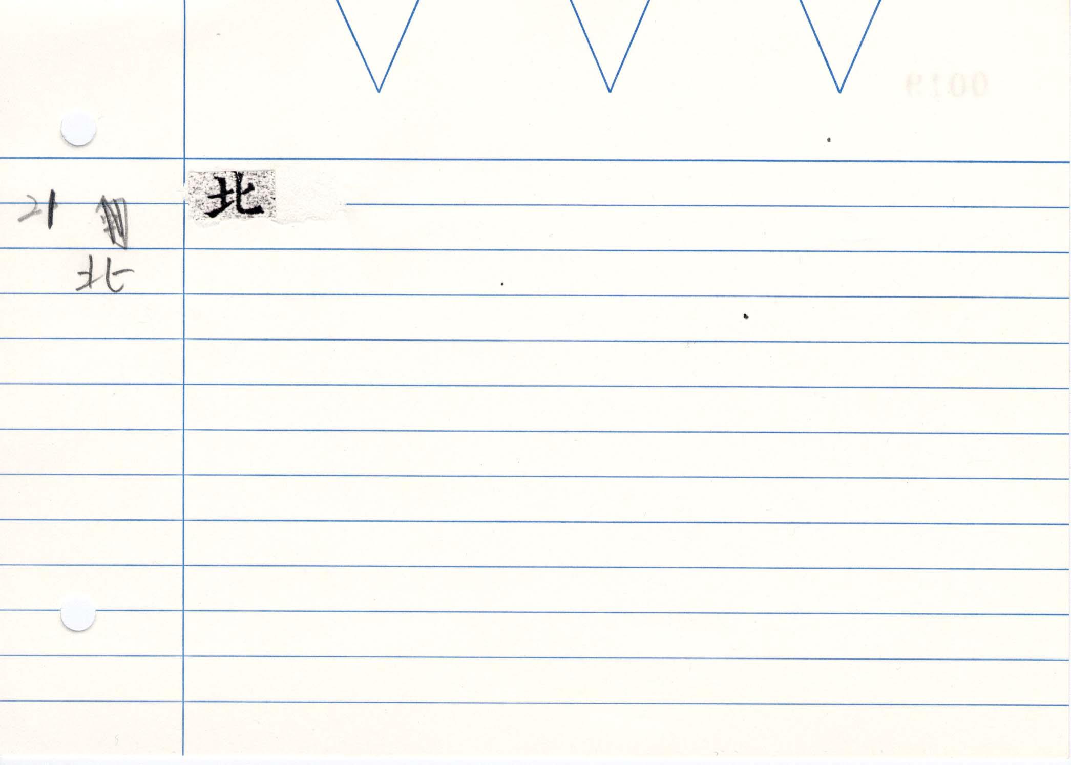 28_華嚴孔目(高山寺本)/cards/0019.jpg