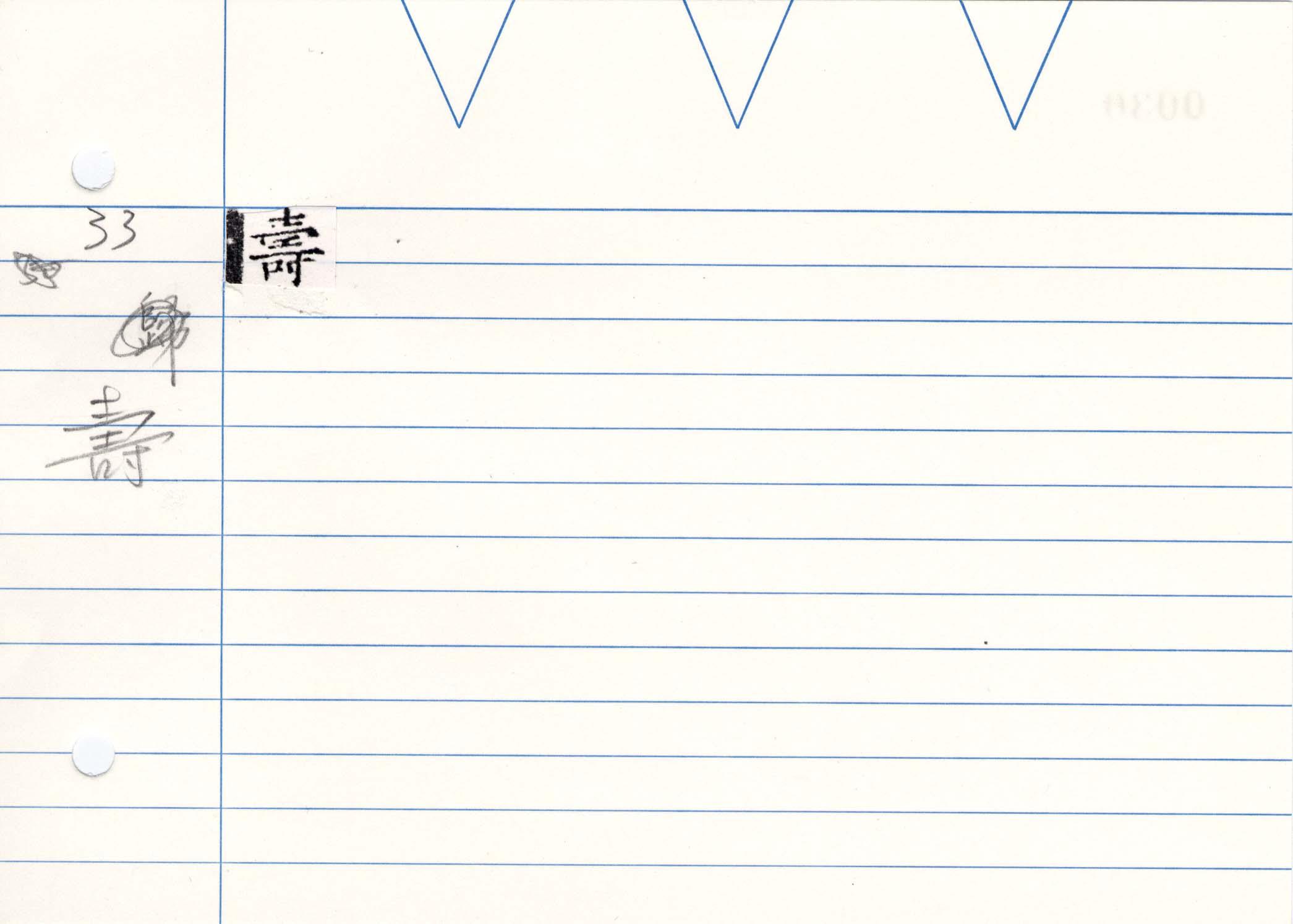 28_華嚴孔目(高山寺本)/cards/0030.jpg