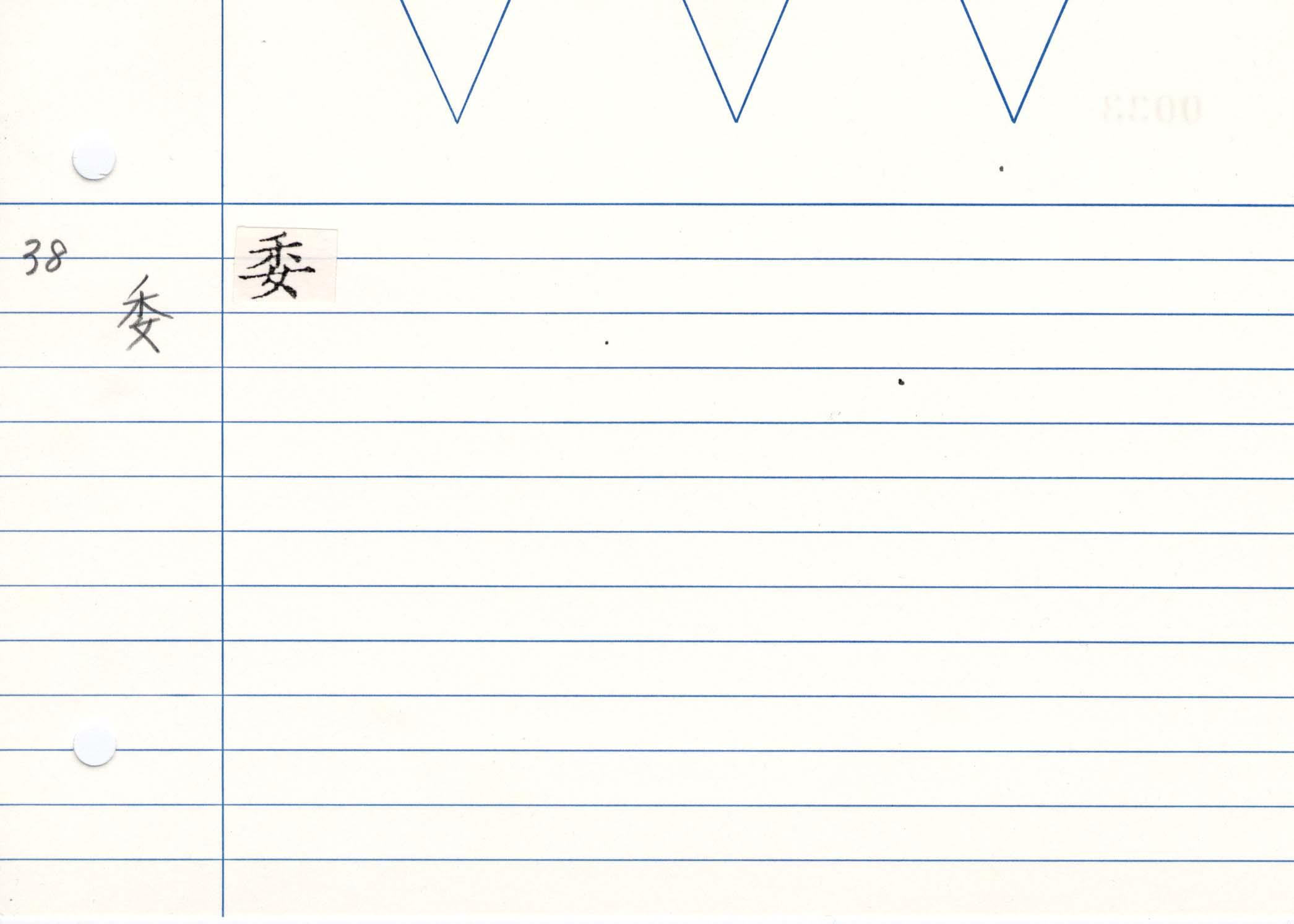 28_華嚴孔目(高山寺本)/cards/0033.jpg