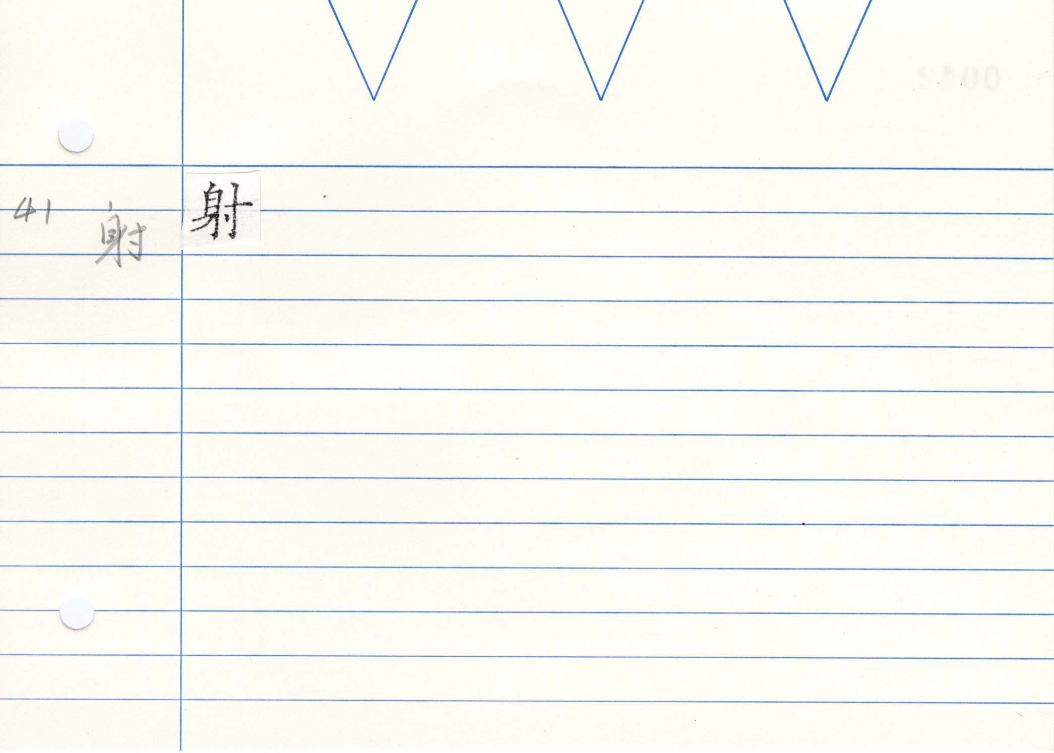 28_華嚴孔目(高山寺本)/cards/0042.jpg