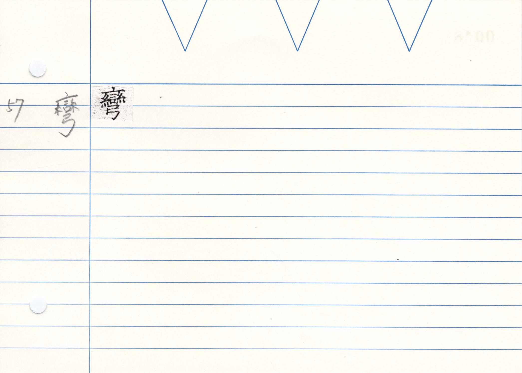 28_華嚴孔目(高山寺本)/cards/0048.jpg
