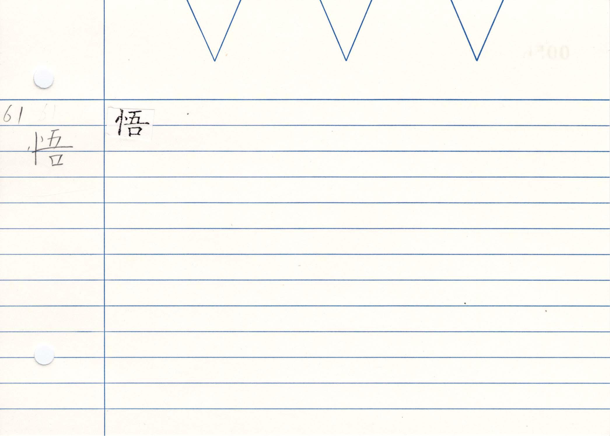 28_華嚴孔目(高山寺本)/cards/0056.jpg