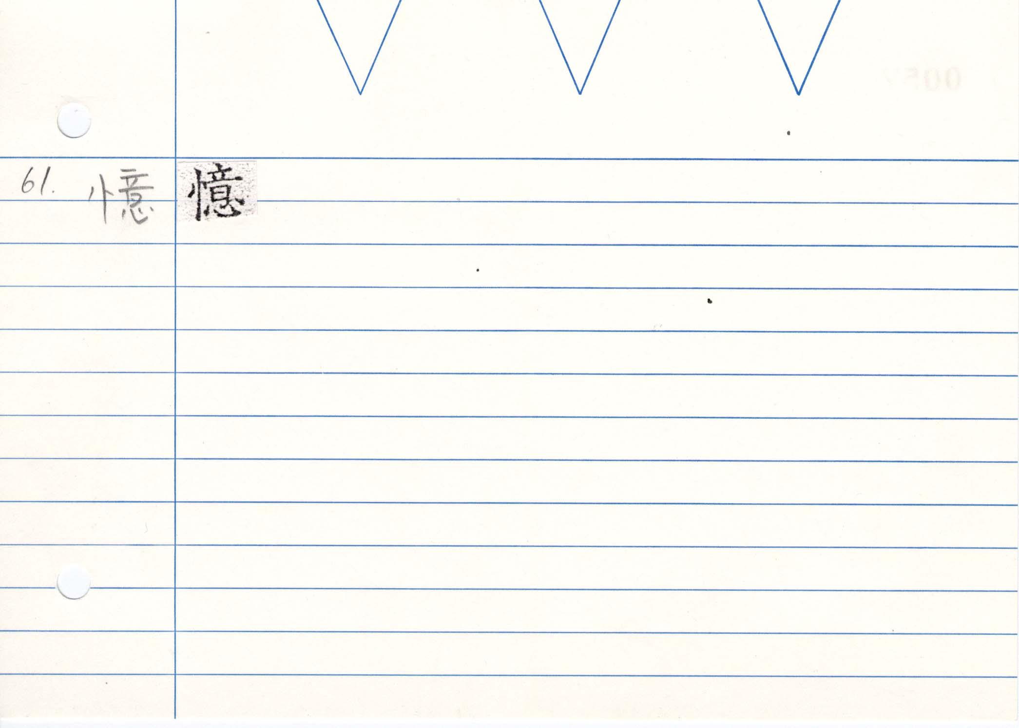 28_華嚴孔目(高山寺本)/cards/0057.jpg