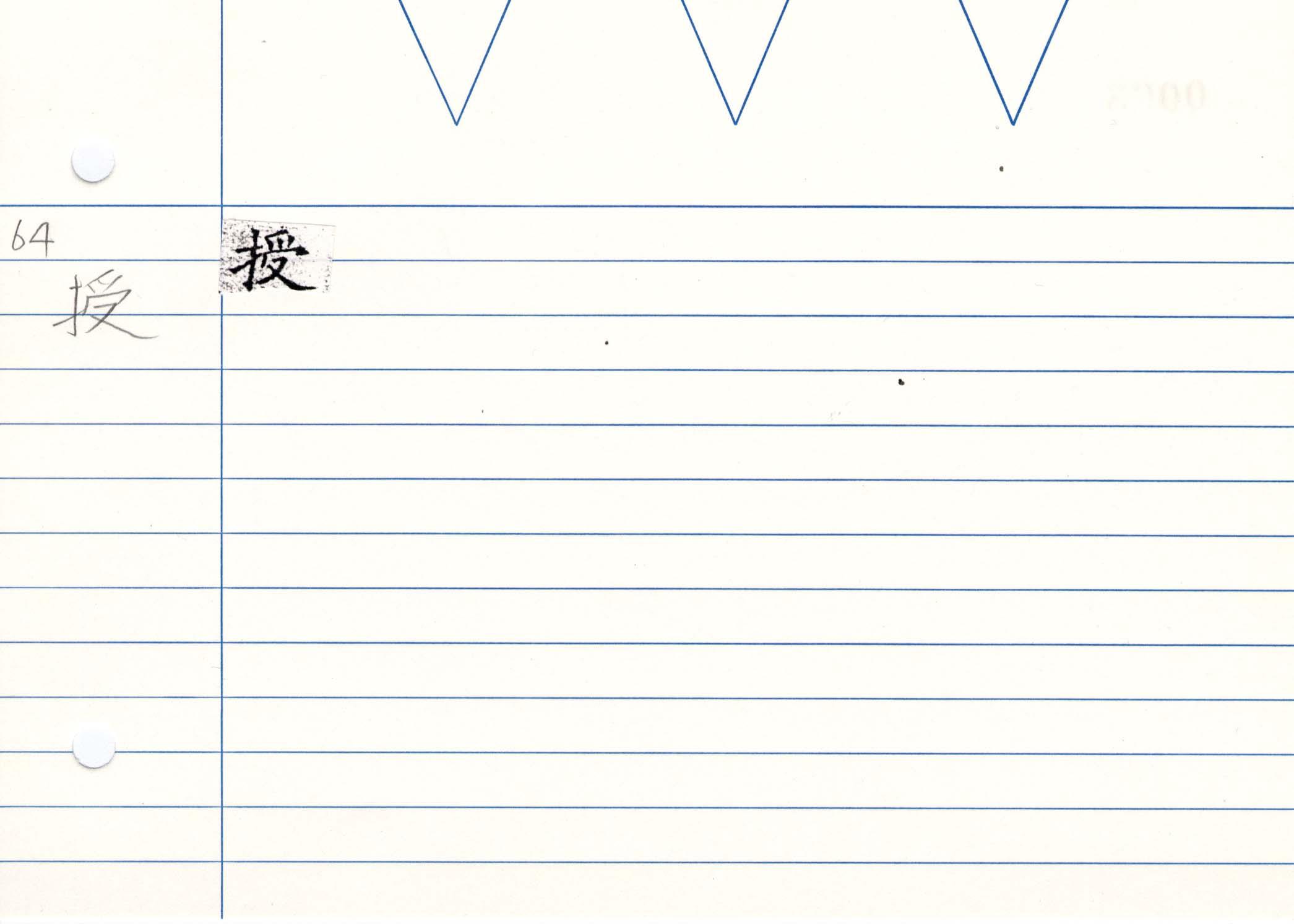 28_華嚴孔目(高山寺本)/cards/0063.jpg