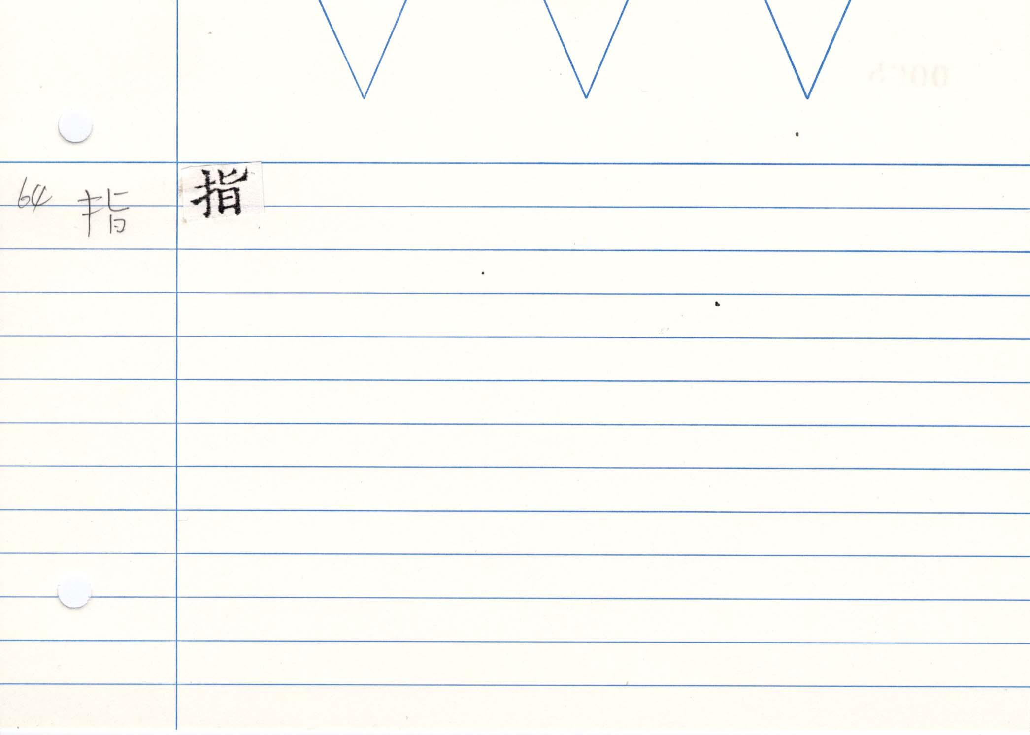 28_華嚴孔目(高山寺本)/cards/0065.jpg