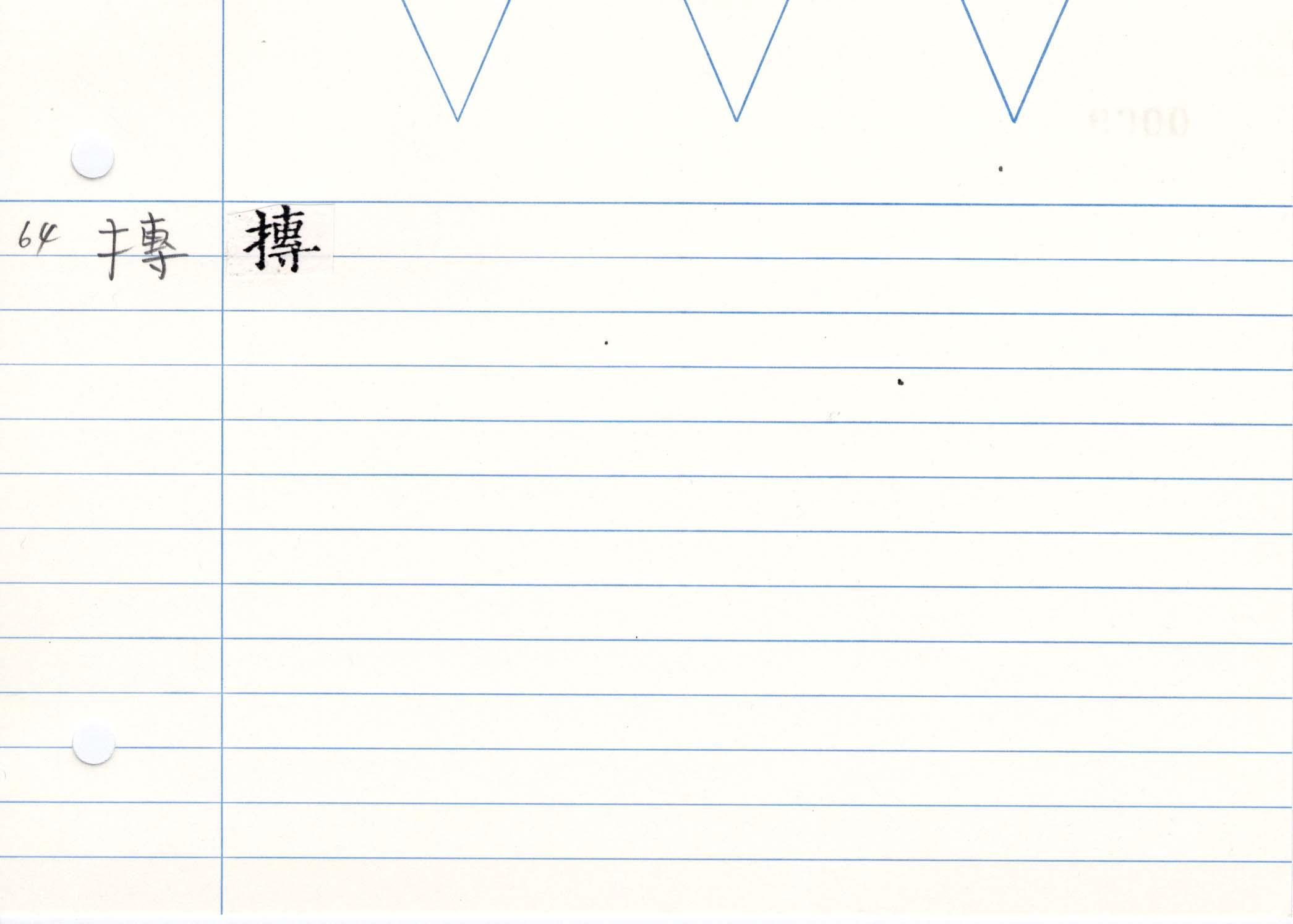 28_華嚴孔目(高山寺本)/cards/0069.jpg