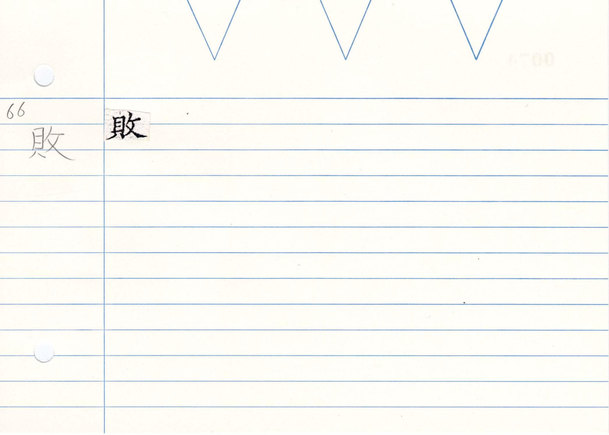 28_華嚴孔目(高山寺本)/cards/0074.jpg