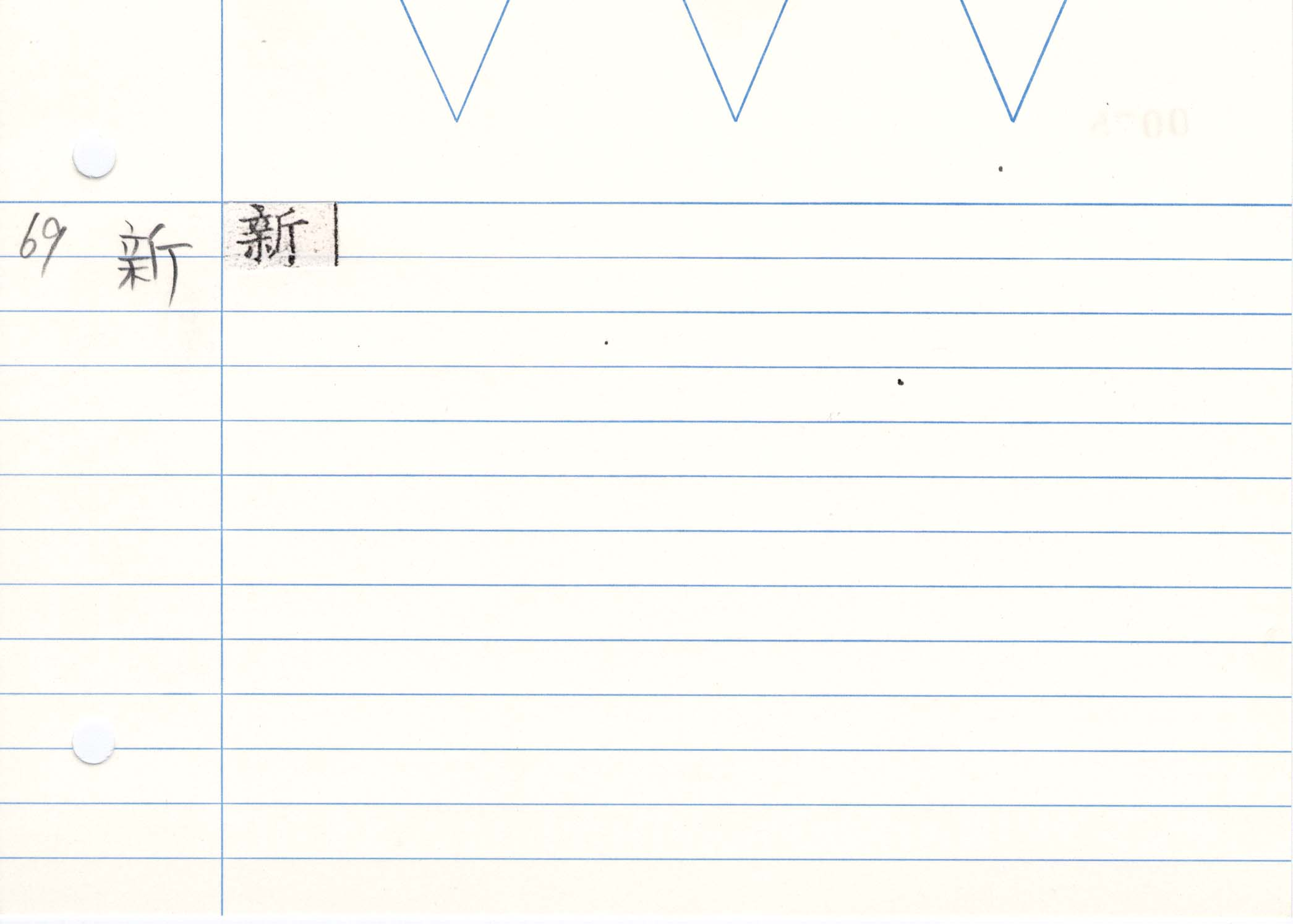 28_華嚴孔目(高山寺本)/cards/0075.jpg