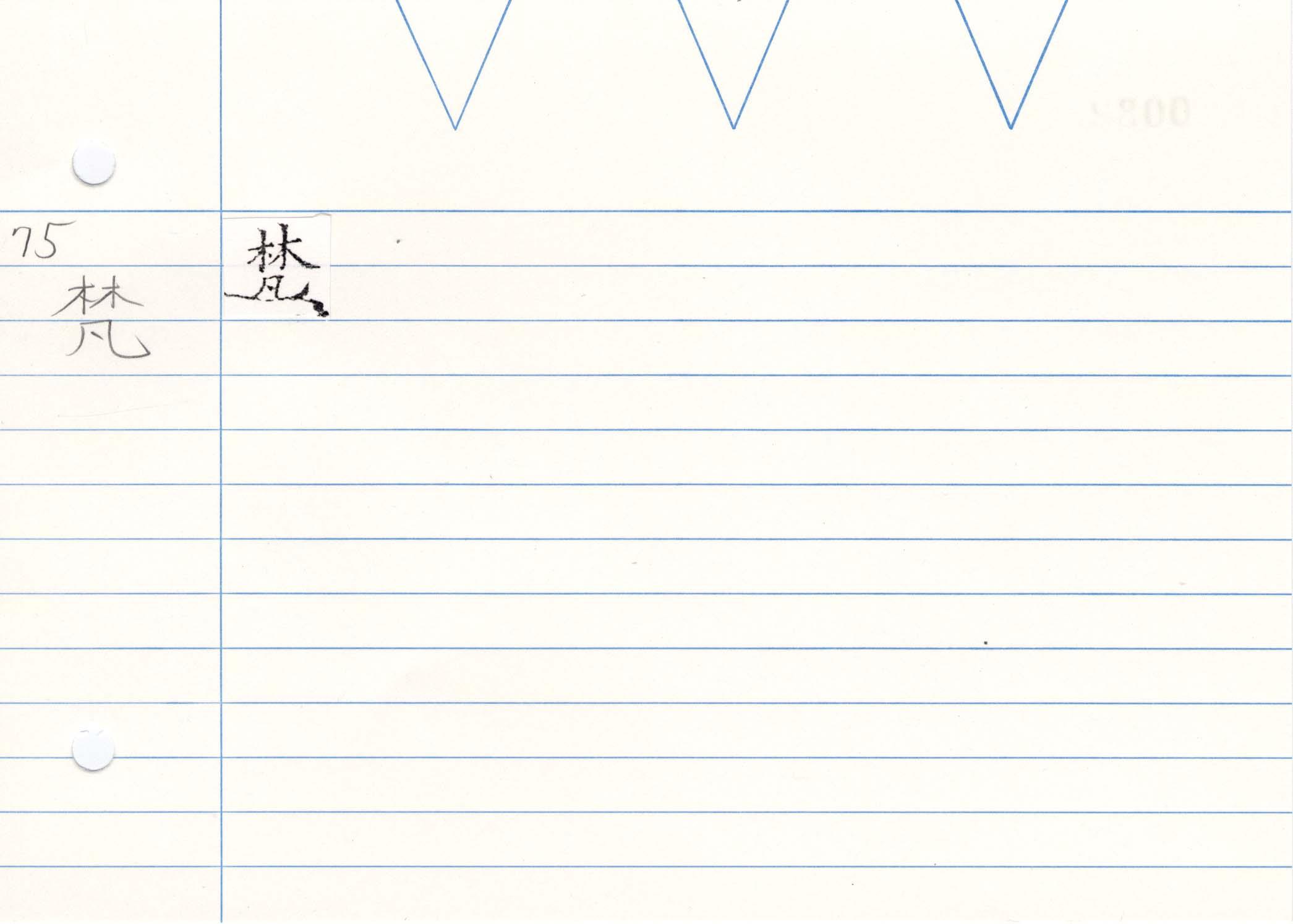 28_華嚴孔目(高山寺本)/cards/0082.jpg