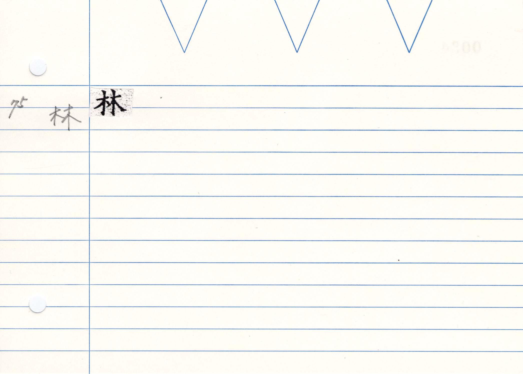 28_華嚴孔目(高山寺本)/cards/0084.jpg