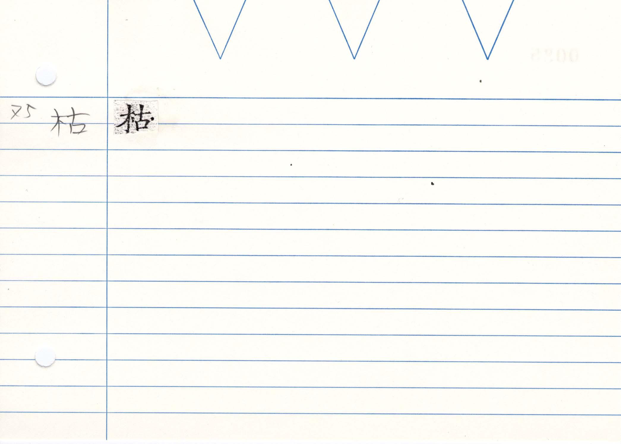28_華嚴孔目(高山寺本)/cards/0085.jpg