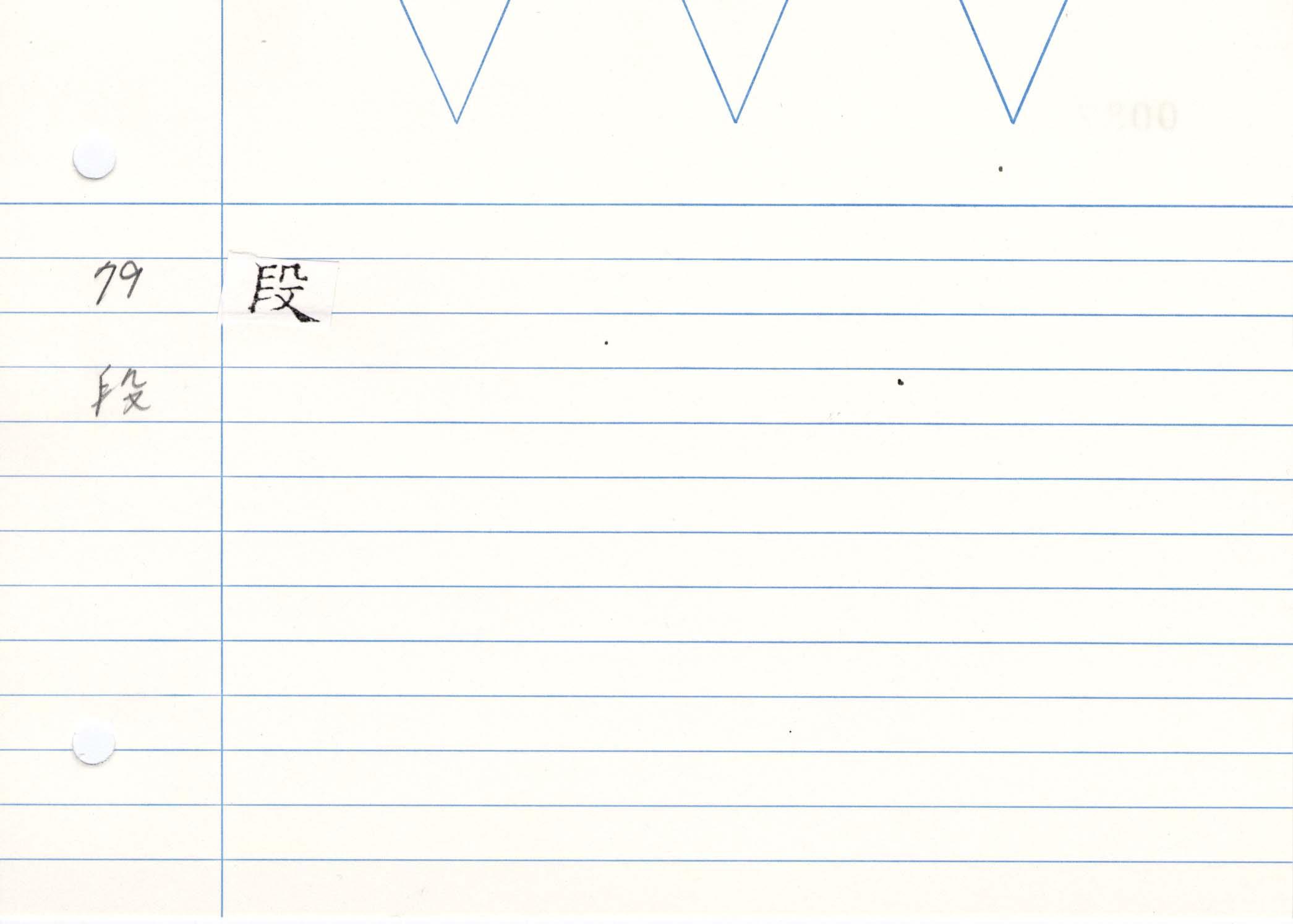 28_華嚴孔目(高山寺本)/cards/0087.jpg